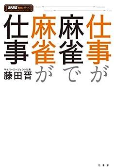 [藤田晋]の仕事が麻雀で麻雀が仕事 (近代麻雀戦術シリーズ)