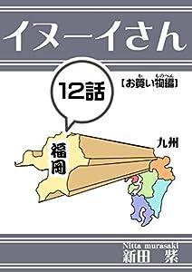12話: お買い物編 イヌーイさん連載版