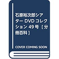 石原裕次郎シアター DVDコレクション 49号  [分冊百科]