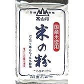 高山製粉 国内産 米粉(上新粉)  500gx20袋(1ケース)