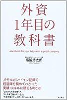 外資1年目の教科書 (ノンフィクション単行本)
