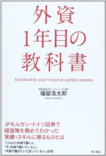 外資1年目の教科書 (ノンフィクション単行本)の詳細を見る