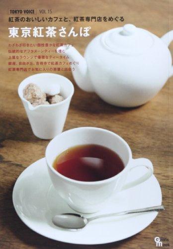 東京紅茶さんぽ―紅茶のおいしいカフェと、紅茶専門店をめぐる (Grafis Mook)の詳細を見る
