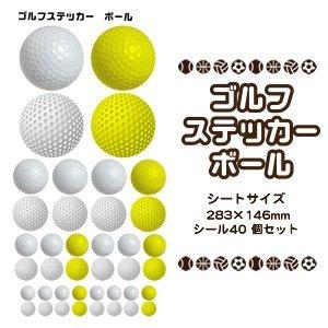ゴルフボール シール ステッカー ゴルフ スマホ アクセサリ...