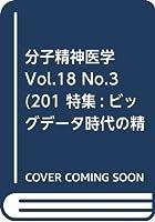 分子精神医学 Vol.18 No.3(201 特集:ビッグデータ時代の精神医学
