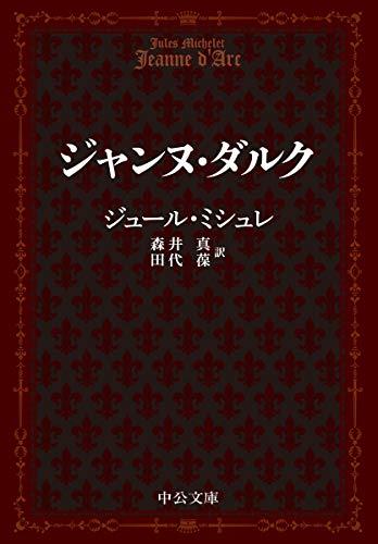 ジャンヌ・ダルク (中公文庫 (ミ1-6))