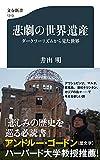 悲劇の世界遺産 ダークツーリズムから見た世界 (文春新書 1313)