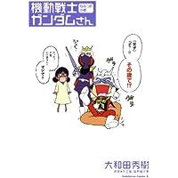 機動戦士ガンダムさん ななつめの巻 (角川コミックス・エース)