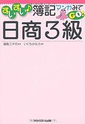 すいすい簿記マンガみてGO!日商3級