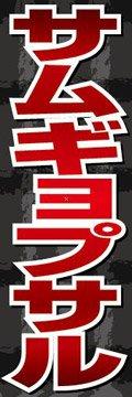 のぼり旗スタジオ のぼり旗 サムギョプサル003 大サイズ H2700mm×W900mm