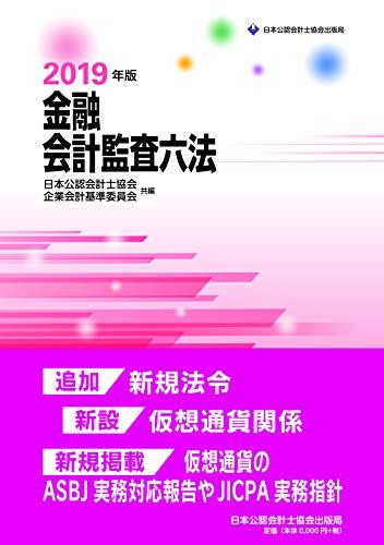 金融会計監査六法 2019年版