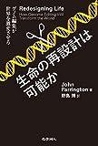 「生命の再設計は可能か: ゲノム編集が世界を激変させる」販売ページヘ