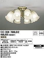オーデリック/シャンデリア ~12畳 OC006788LD2