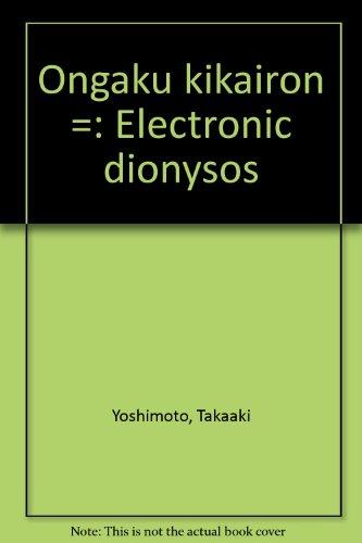 音楽機械論―Electronic Dionysosの詳細を見る