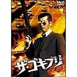 ザ・ゴキブリ [DVD]