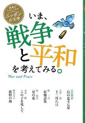 いま、戦争と平和を考えてみる。 (読書がたのしくなる・ニッポンの文学)の詳細を見る