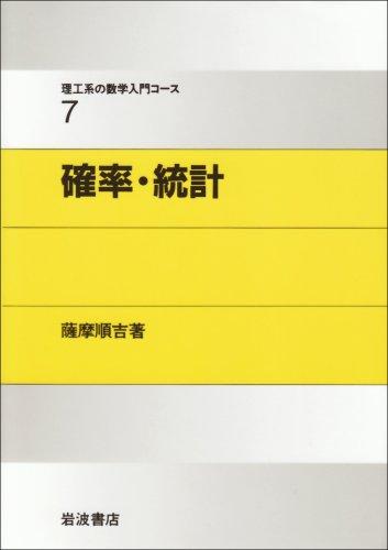確率・統計 (理工系の数学入門コース 7)