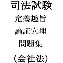 司法試験定義趣旨論証穴埋問題集(会社法)
