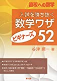 入試を勝ち抜く数学ワザ・ビギナーズ52 (高校への数学)