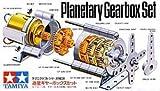【 遊星ギヤーボックスセット 】 タミヤ テクニクラフトシリーズ TK001/ 精密機械などに使われる精度の高いギヤボックスです。
