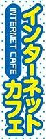 のぼり旗スタジオ のぼり旗 インターネットカフェ011 大サイズH2700mm×W900mm