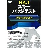 SAJスキーバッジテスト(プライズテスト) [DVD]