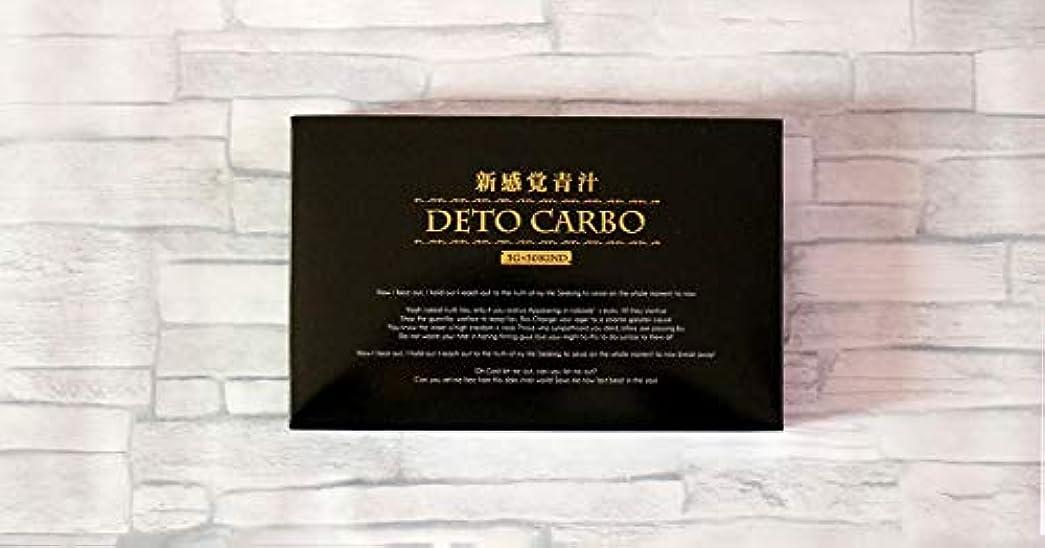 構成員利得移行DETO CARBO(デトカルボ)
