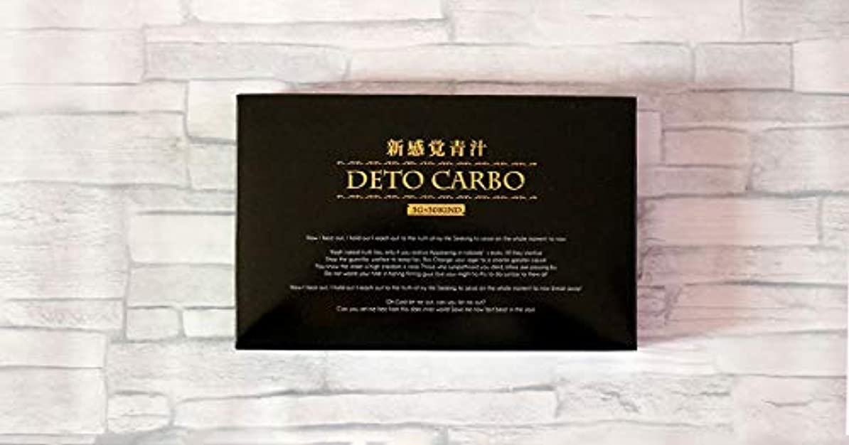 分析的医薬保険DETO CARBO(デトカルボ)