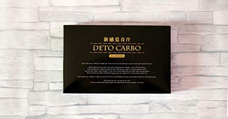 故障構成する登録DETO CARBO(デトカルボ)