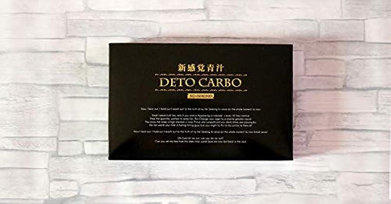 礼儀政策骨の折れるDETO CARBO(デトカルボ)