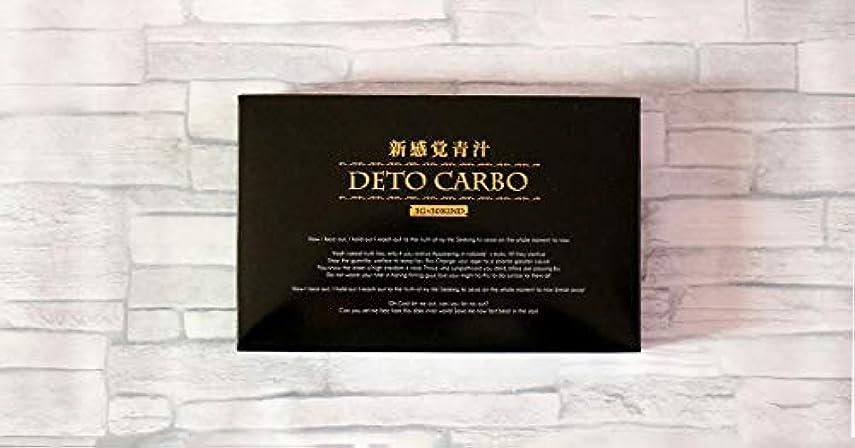流用するカップル電気DETO CARBO(デトカルボ)