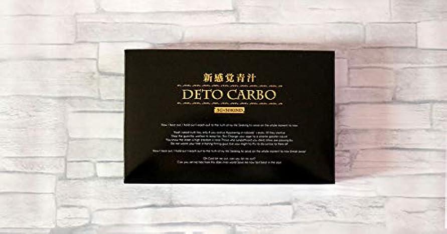インディカピーブ服DETO CARBO(デトカルボ)