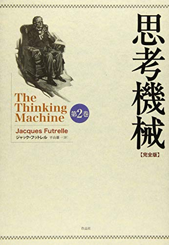 思考機械【完全版】第二巻
