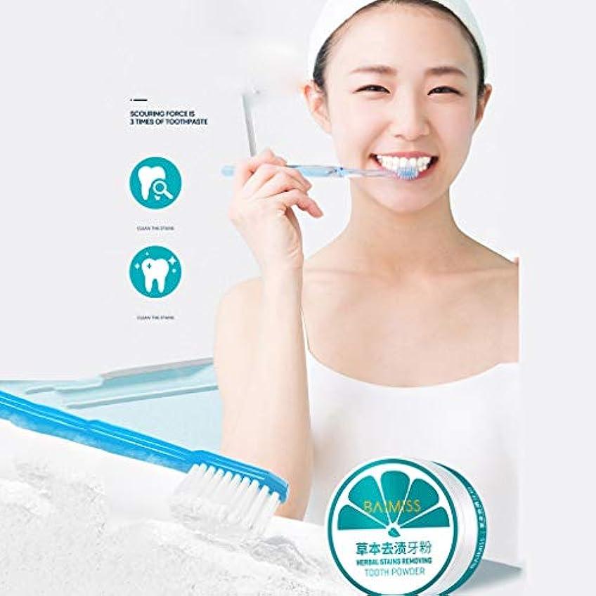 施し誕生日好意Dream ブラックニングパウダー 歯みがき 歯磨き粉 美白 むし歯予防 口臭防止 歯周病予防 天然ハーブエキス (ホワイト)