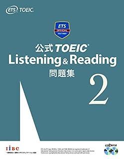 公式TOEIC Listening & Reading問題集2:新形式としては3冊目の公式問題集ですね。