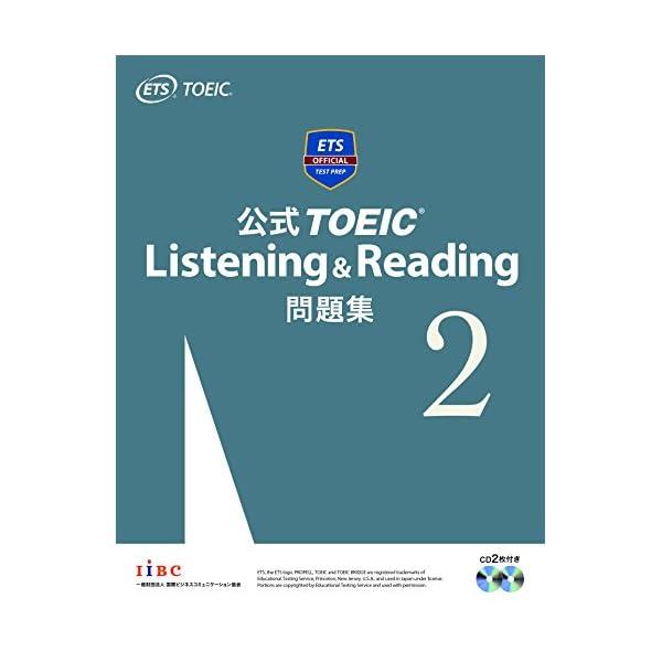 公式TOEIC Listening & Read...の商品画像