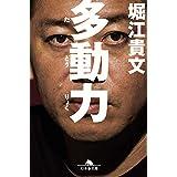 多動力 (NewsPicks Book) (幻冬舎文庫)