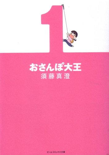 おさんぽ大王1 (ビームコミックス文庫)
