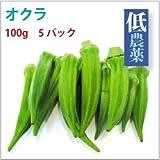 オクラ 100g 低農薬栽培  5パック  【送料込】
