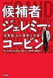 Image of 候補者ジェレミー・コービン――「反貧困」から首相への道