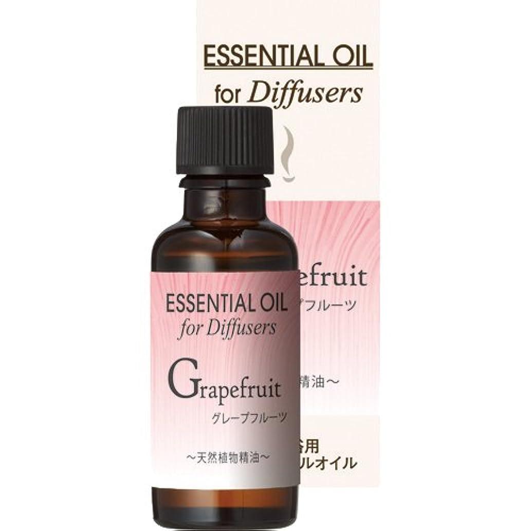 究極の収束酸素芳香専用30ml単品精油 グレープフルーツ
