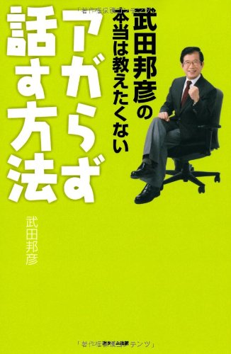 武田邦彦の本当は教えたくないアガらず話す方法の詳細を見る