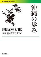 沖縄の歩み (岩波現代文庫)