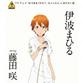 WORKING!! きゃらそん☆MENU(3)伊波まひる starring 藤田咲