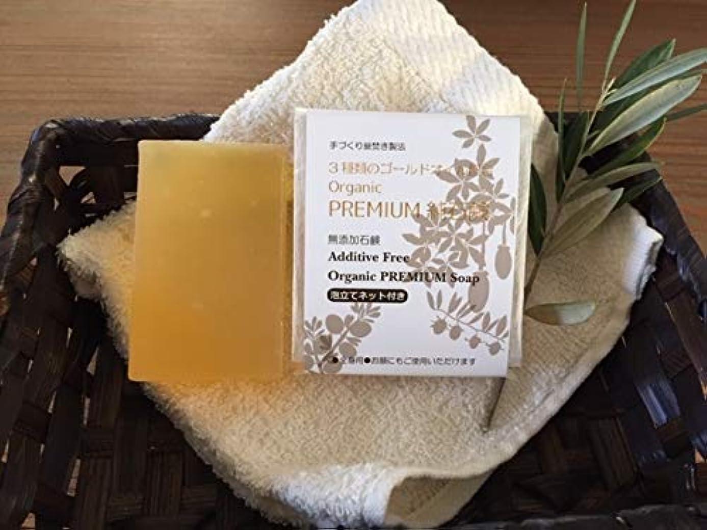 入る閲覧する独占手づくり釜焚き石鹸 Organic PREMIUM 純石鹸 130gバス用ジャンボサイズ 『3種の未精製 ゴールドオイル配合』 3種類の有機栽培ゴールドオイルをたっぷり配合したプレミアム処方です