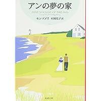 アンの夢の家 赤毛のアン・シリーズ 6 (新潮文庫)