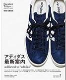 "adidas スニーカー Sneaker Tokyo vol.4 addicted to ""adidas"""