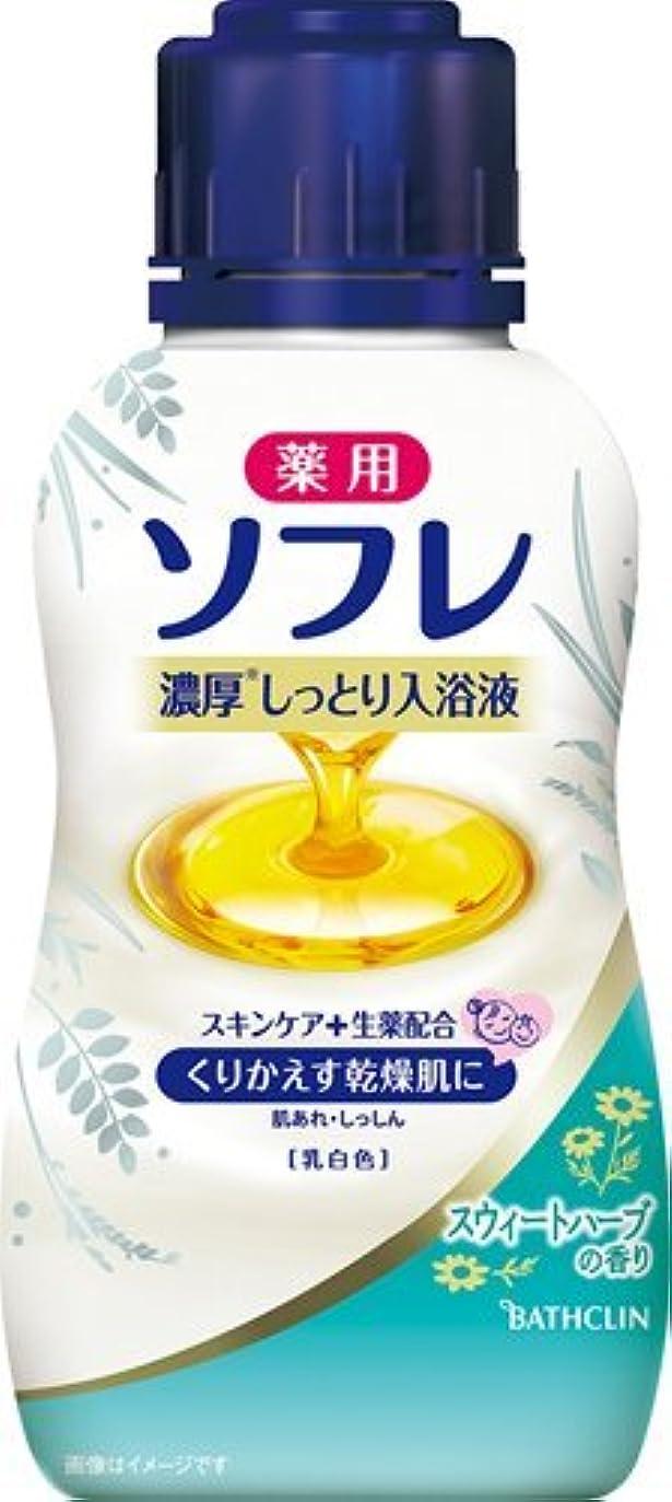 マスタード応用申請者薬用ソフレ 濃厚しっとり入浴液 スウィートハーブの香り 480ml × 5個セット