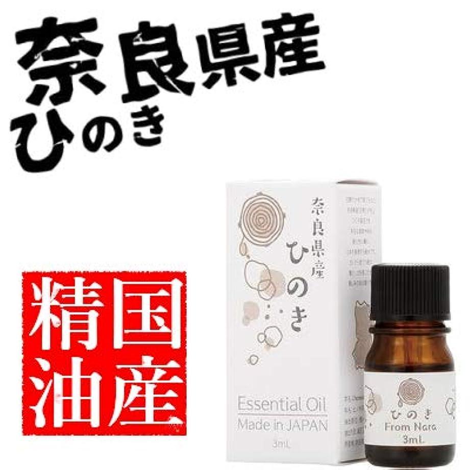 刈り取る韻クローゼット日本の香りシリーズ ひのき エッセンシャルオイル 国産精油 奈良県産 3ml