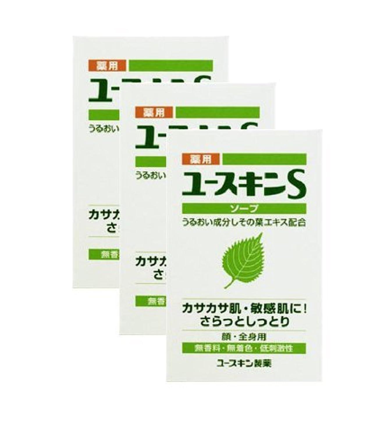 間に合わせ社説作家【3個セット】薬用ユースキンS ソープ ( 90g )/ ユースキンS ( 石けん )